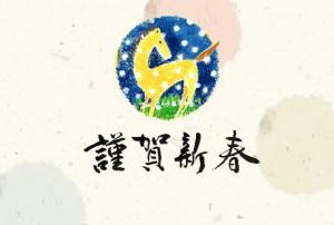 年賀状2014画像
