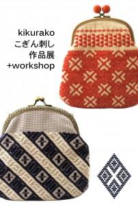 kikurako2014-postcard-300